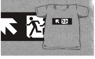 Accessible Means of Egress Icon Exit Sign Wheelchair Wheelie Running Man Symbol by Lee Wilson PWD Disability Emergency Evacuation Kids T-shirt 127