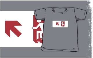 Accessible Means of Egress Icon Exit Sign Wheelchair Wheelie Running Man Symbol by Lee Wilson PWD Disability Emergency Evacuation Kids T-shirts 87